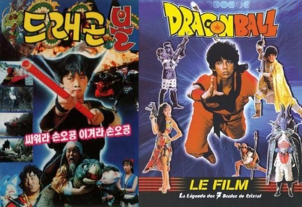 Les affiches des films Coréen et Taiwanais Dragon Ball.