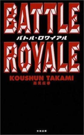 La couverture de la première édition du roman Battle Royale (1999)