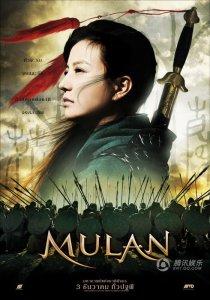 Alors que si vous voulez un bon Mulan en live-action, jetez vous sur celui réalisé par Jingle Ma en 2009.